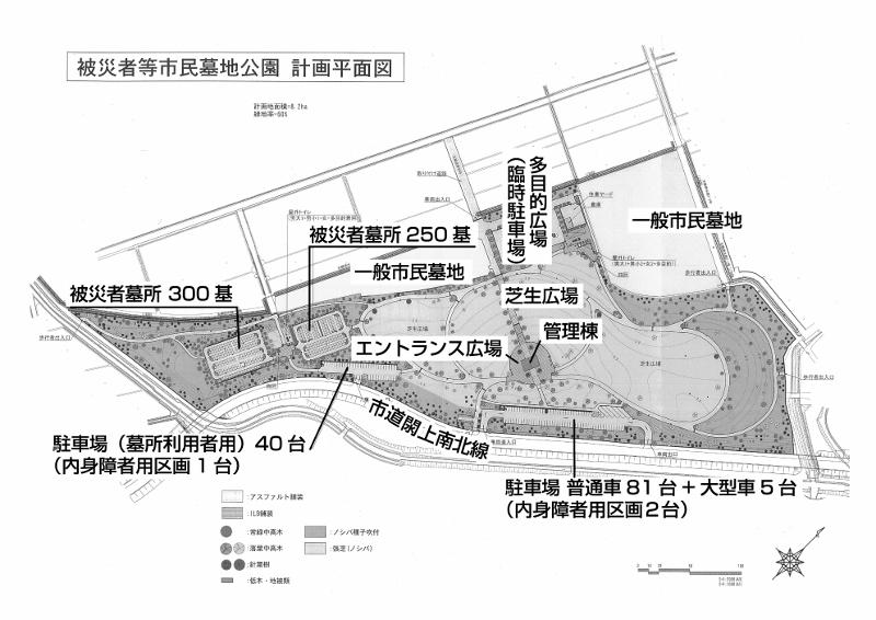 被災者等市民墓地公園の計画平面図