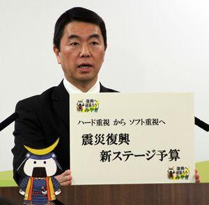 29年度予算案を説明する村井知事
