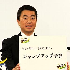 30年度予算案の名称を掲げる村井知事