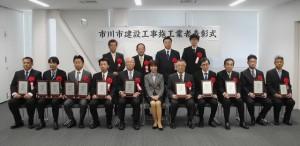ichikawa-prize