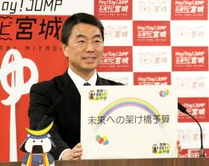 2019年度予算案の名称を掲げる村井知事
