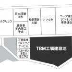 東レエンジで来月着工 多賀城の新素材工場(TBM)