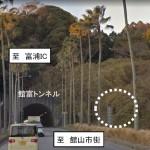 館富トンネル4車線化 国道127号 3カ所の設計着手(千葉国道)