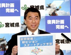21年度予算案の名称を掲げる村井知事