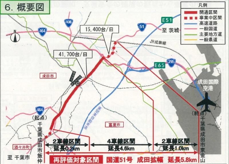 成田拡幅の概要図